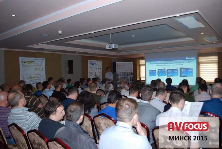 Профессиональный форум AV-Focus в Минске